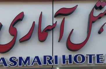هتل آسماری قشم