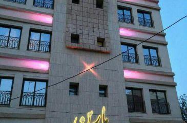 هتل آپارتمان مارین مشهد
