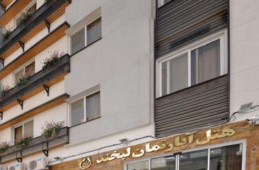 هتل آپارتمان لبخند مشهد