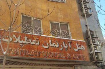 هتل آپارتمان تعطیلات مشهد