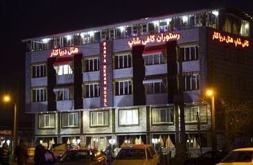 هتل دریاکنار لاهیجان