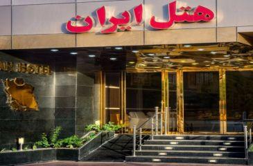 هتل ایران بندر عباس