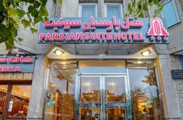 هتل پارسیان سوئیت اصفهان