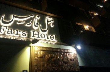هتل فارس تهران