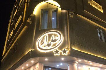 هتل علمدار 2 مشهد